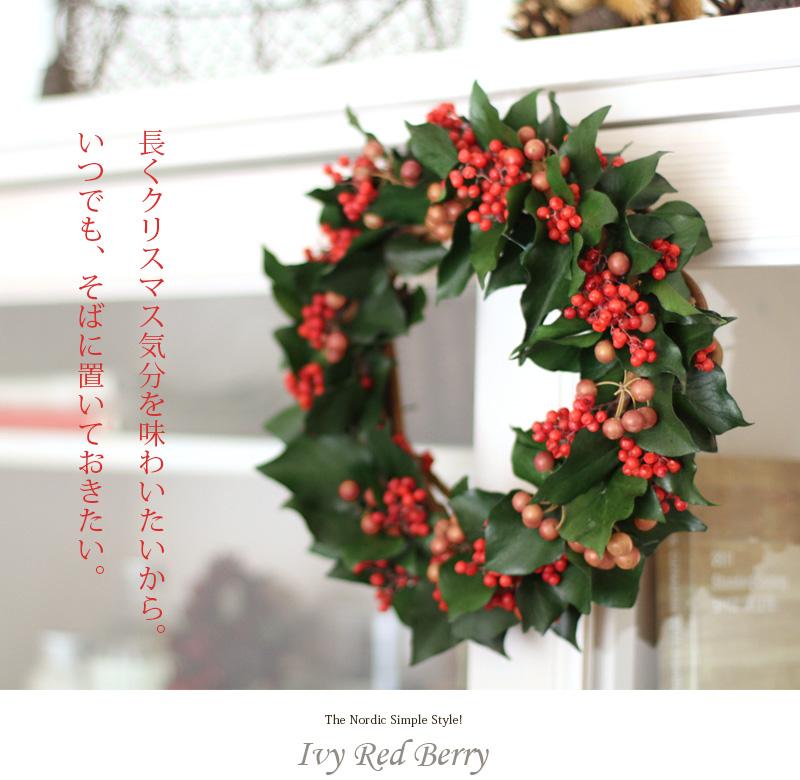 ひよりごと クリスマスリース
