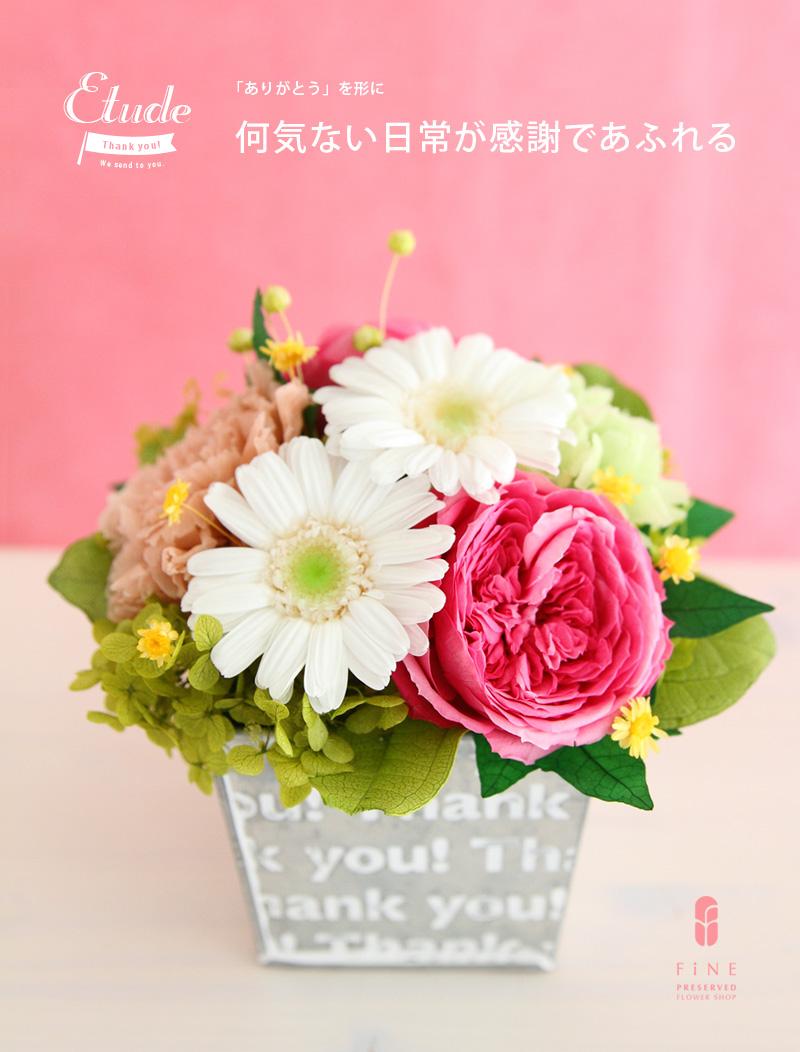 母の日 プリザーブドフラワーギフト/エチュード