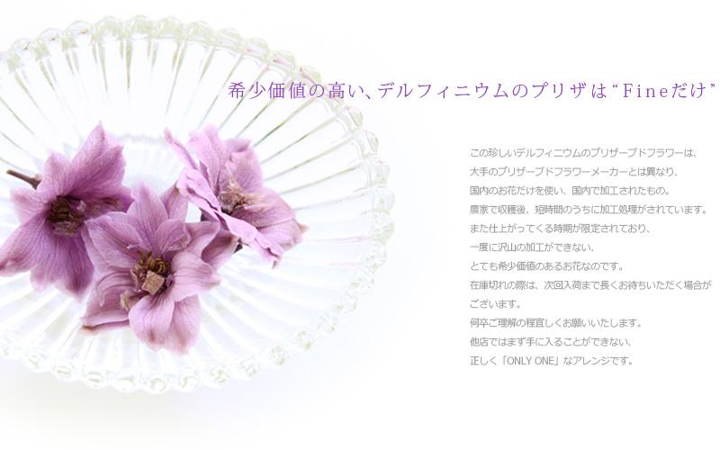 プリザーブドフラワーギフト/アズール