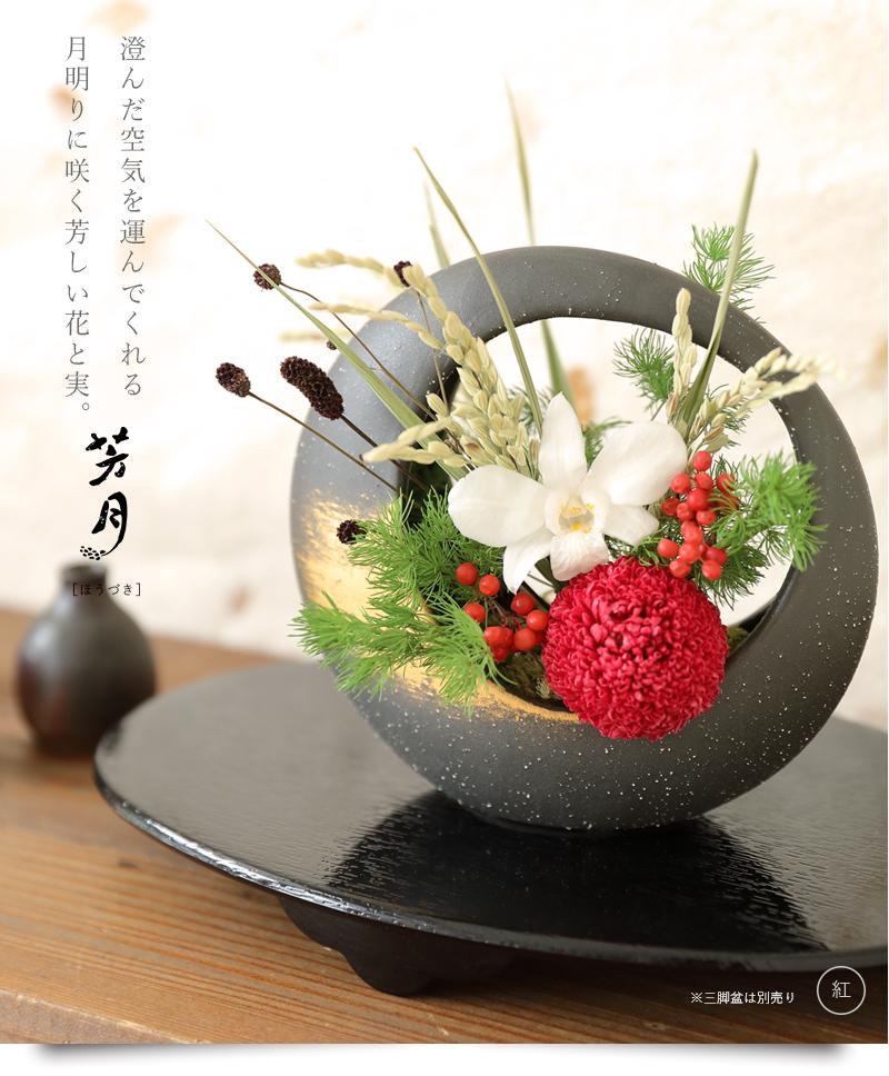 和風 プリザーブドフラワー 花