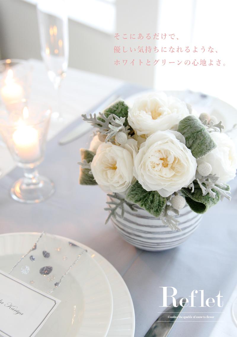 プリザーブドフラワー 結婚祝い
