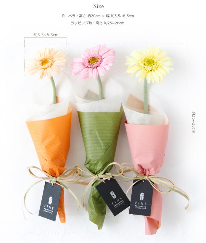 ガーベラ 花束 送別祝い