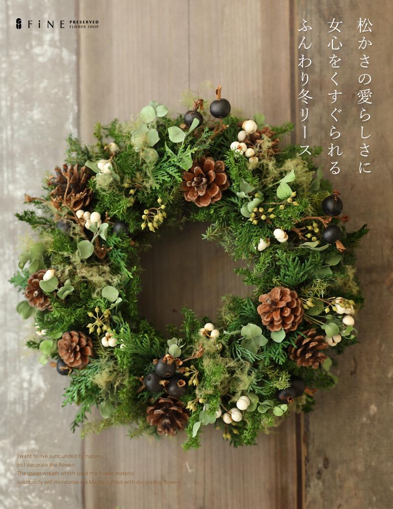 グリーン クリスマス リース