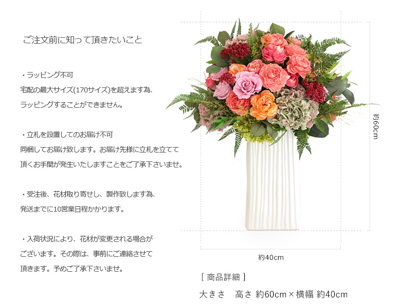 プリザーブドフラワー ローズ 祝花 開店開業祝い アレンジメント ワイルドフラワー wildflower