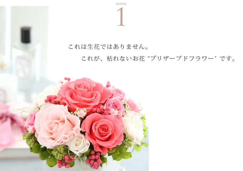 結婚祝い 誕生日 即日出荷 女性 プレゼント プリザーブドフラワー ギフト 母の日