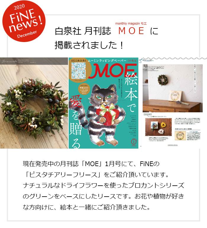 雑誌掲載 MOE ドライフラワー リース
