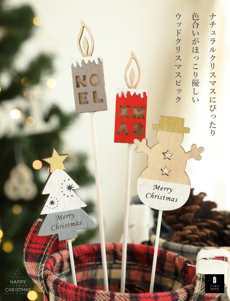 クリスマス 飾り インテリア