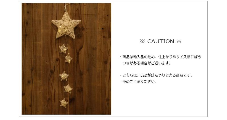 クリスマス雑貨 LEDスターアイコン