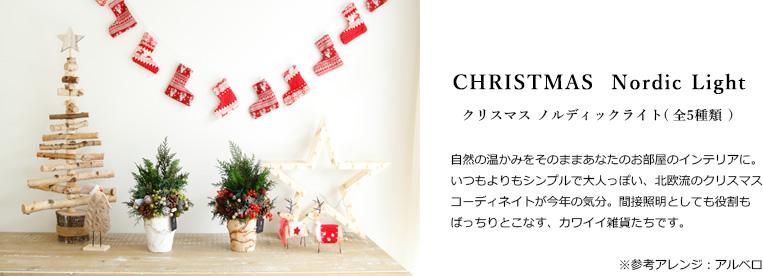 クリスマス 北欧雑貨