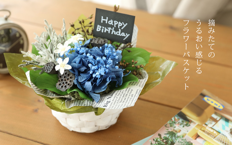父の日 プレゼント ギフト 紫陽花 ブルー ホワイト バスケット