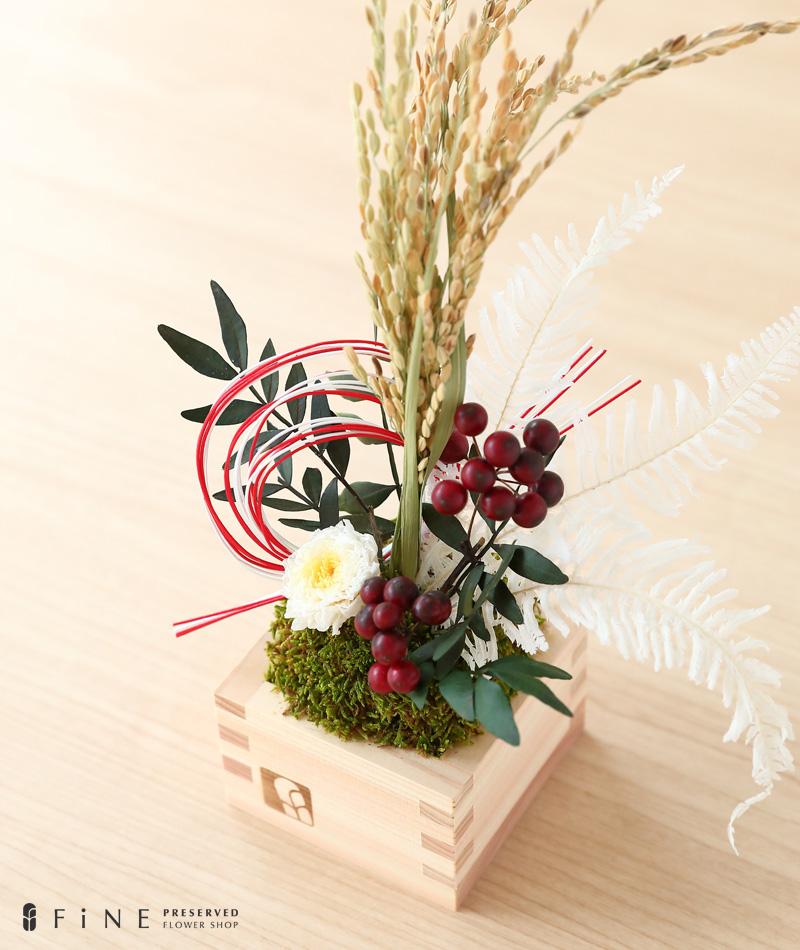 迎春 お正月 プレゼント ギフト お正月飾り 枡 縁起物 迎春飾り