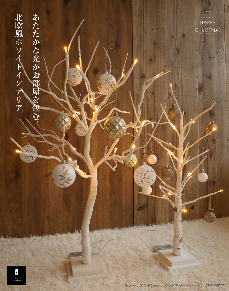 クリスマス雑貨 ブランチ クリスマスツリー