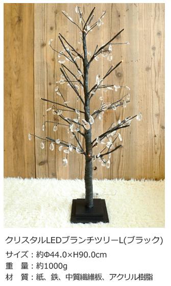 クリスマス雑貨 クリスタル ブランチ クリスマスツリー