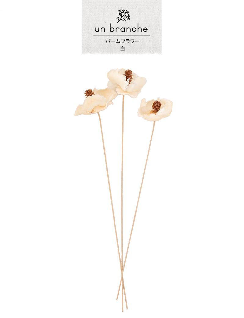 アンブランシュ ハンドメイドフラワー プリザーブドフラワー ドライフラワー 花材