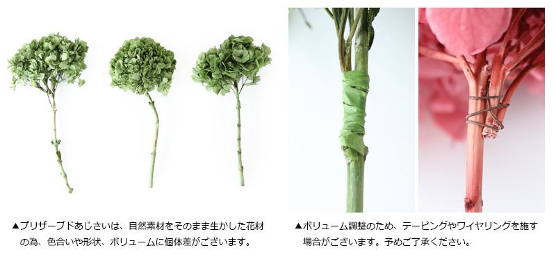 花材 プリザーブドフラワー 注意事項