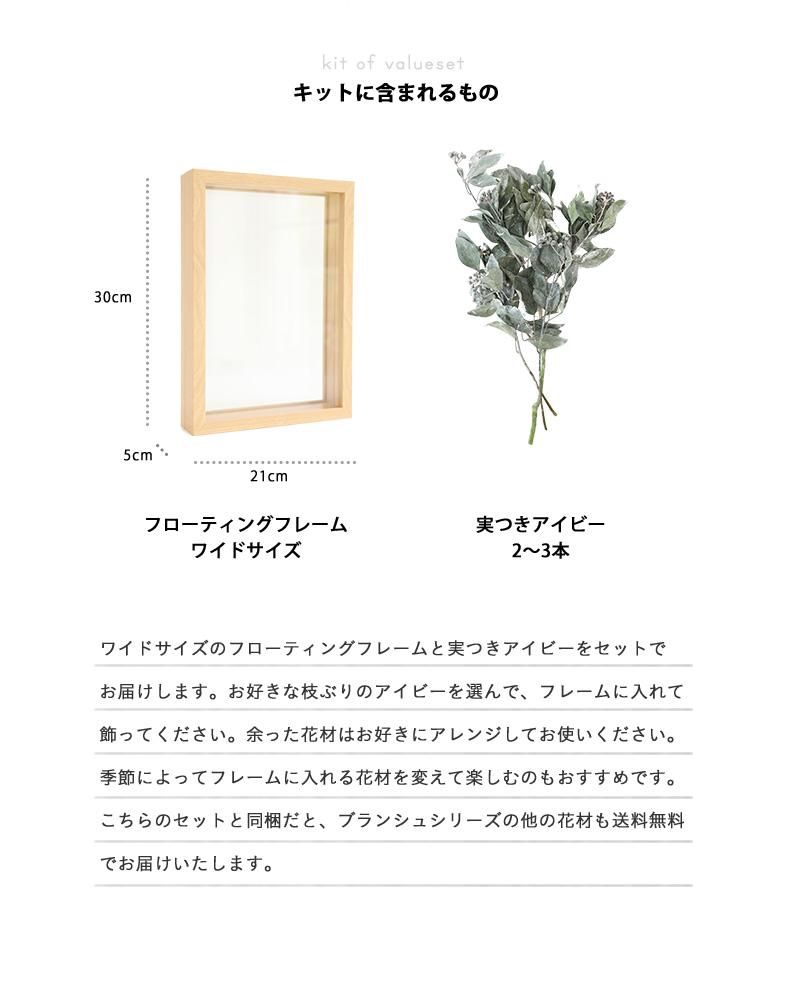 花材 ドライフラワー