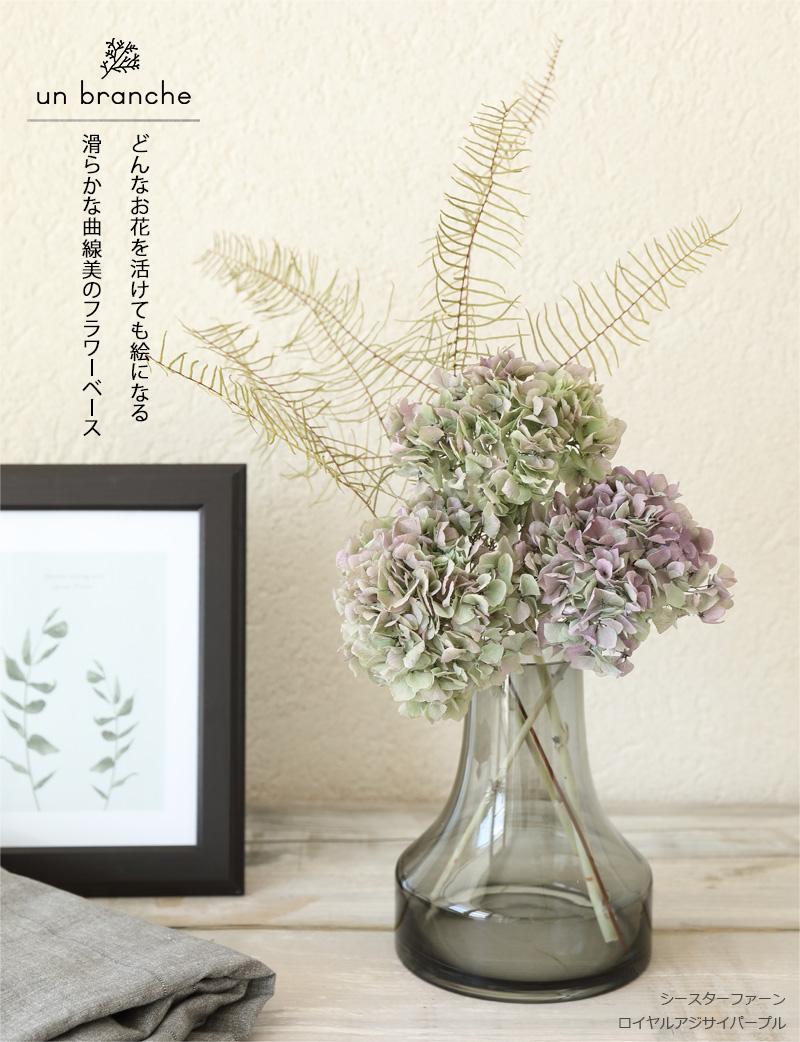 花器 フラワーベース ガラス