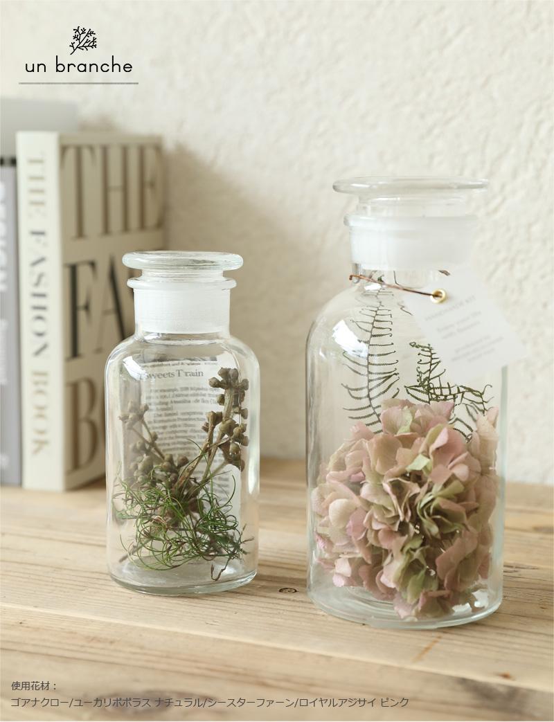 花器 フラワーベース ガラス 薬瓶 メディシンボトル レトロ